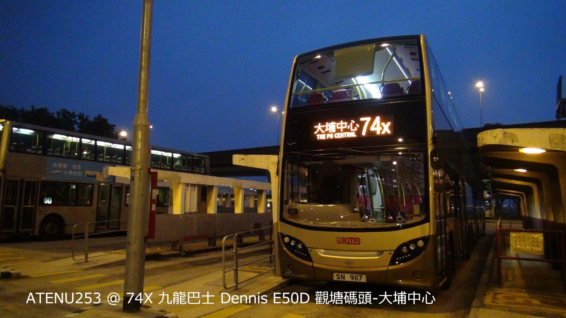 Hong Kong Bus KMB ATENU253 @ 74X 九龍巴士 Dennis E50D 觀塘碼頭-大埔中心