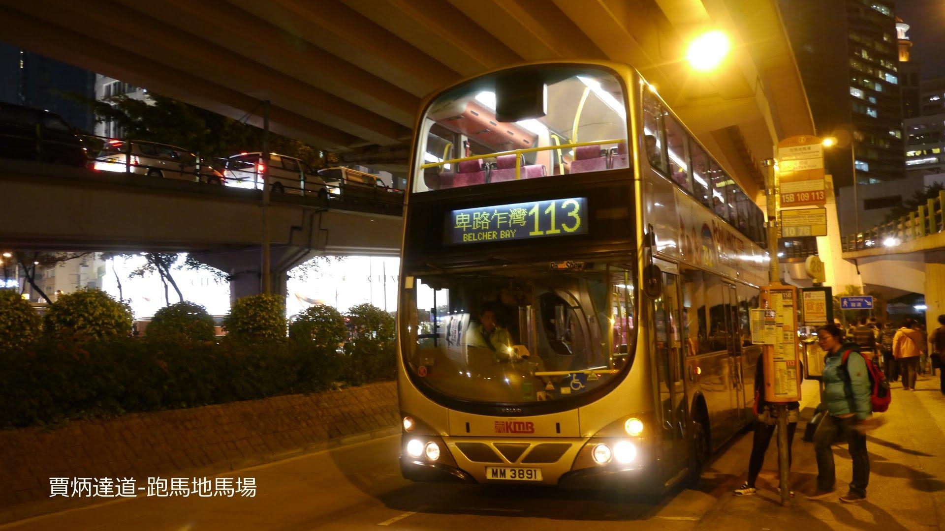 Hong Kong Bus KMB AVBW54 @ 113 九龍巴士 Volvo B9 賈炳達道-跑馬地馬場