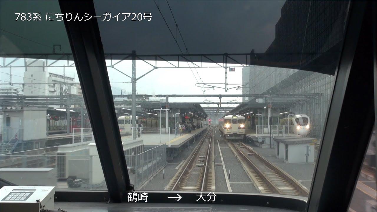 【前面展望】 783系 にちりんシーガイア20号 宮崎空港→小倉