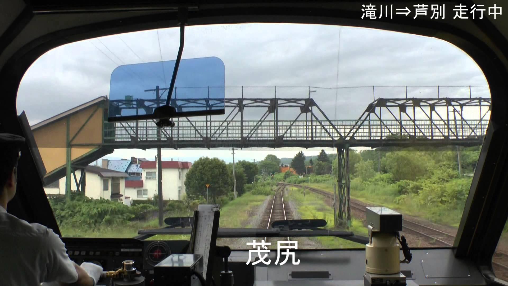【前展望】フラノラベンダーエクスプレス3号 札幌~富良野