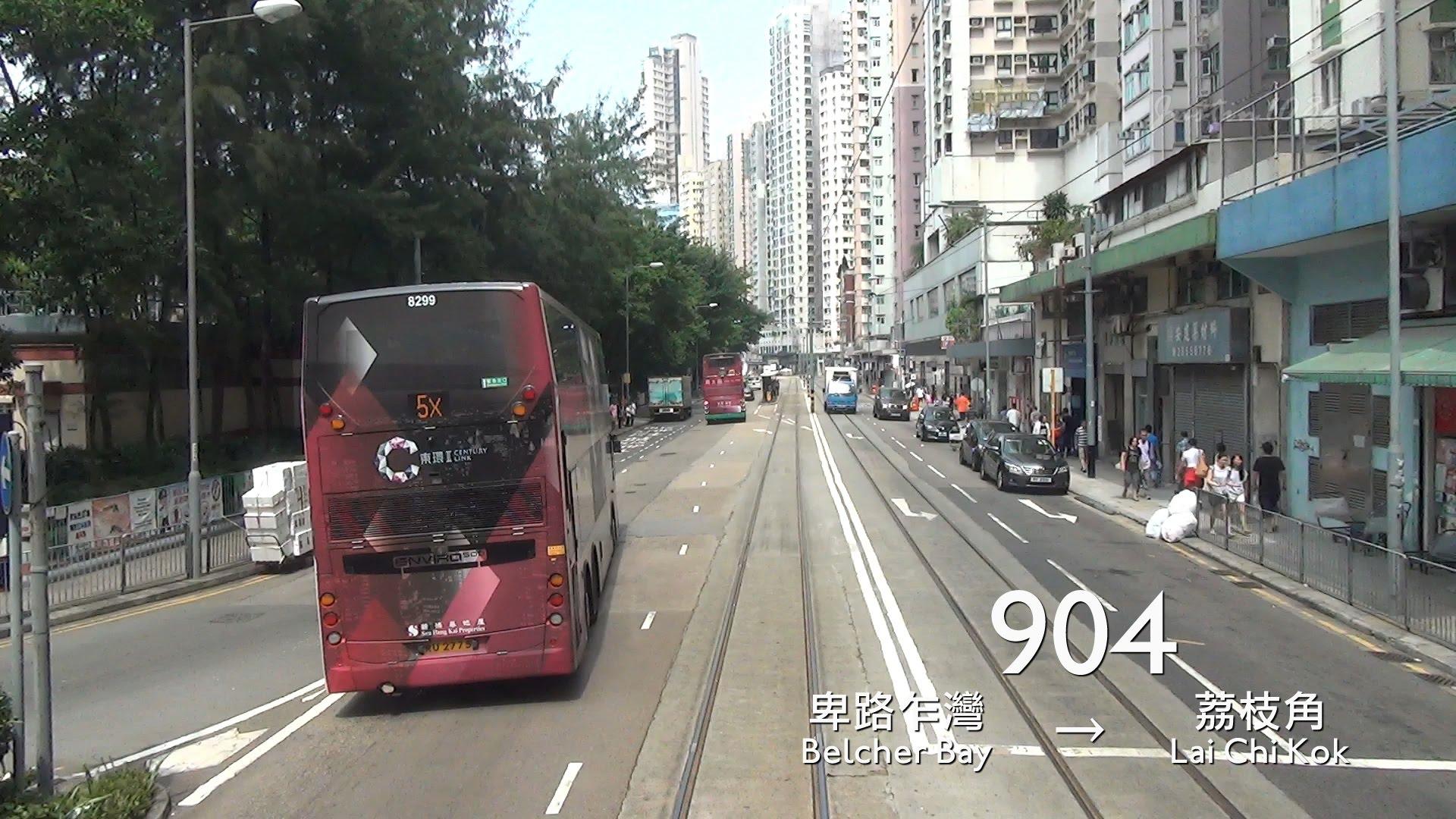 [Hong Kong Bus Ride] 新巴 1034 @ 904 堅尼地城(卑路乍灣) – 荔枝角 [全程行車影片]