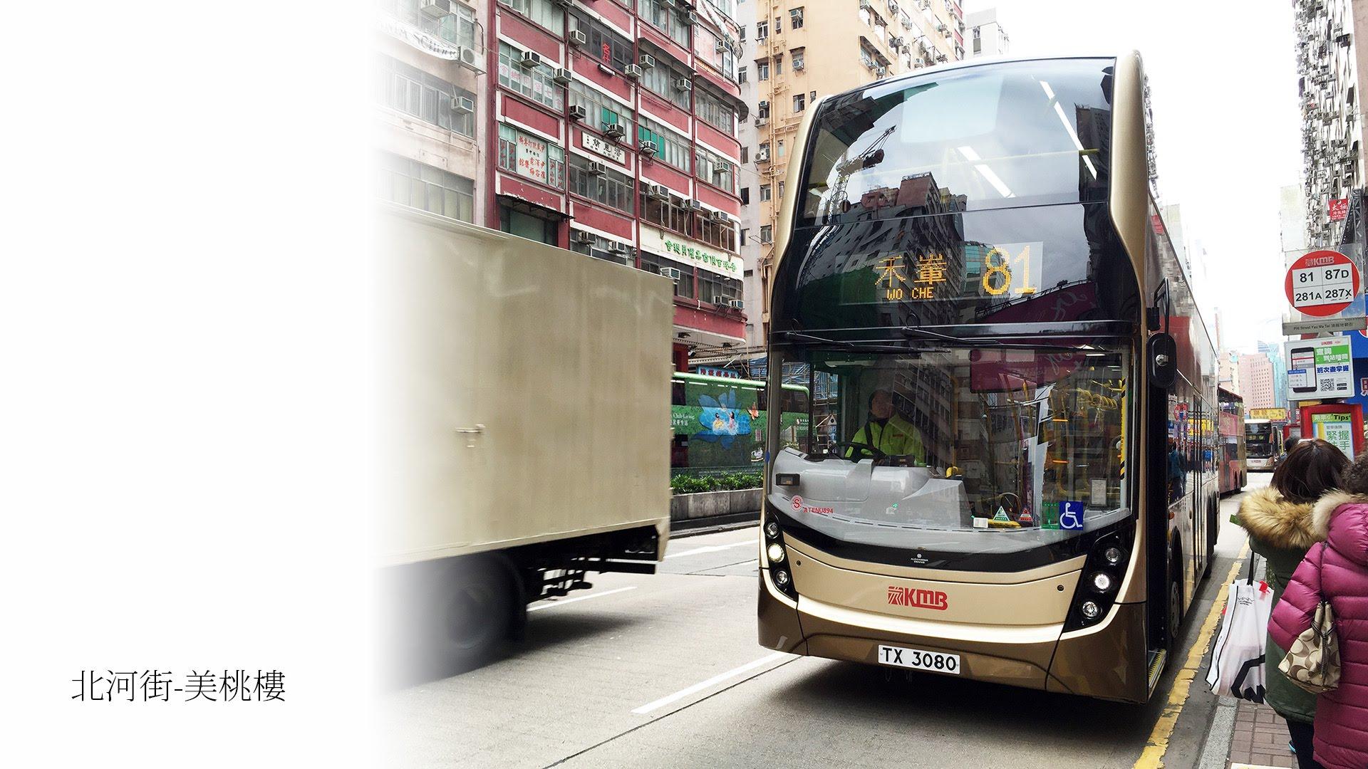 Hong Kong Bus KMB ATENU894 @ 81 九龍巴士 Dennis Enviro E50D 北河街-美桃樓