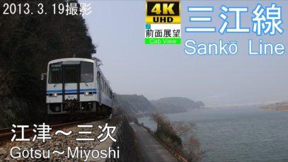 [4K] 前面展望 三江線(江津~三次)