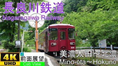 【4K前面展望】長良川鉄道(美濃太田~北濃)