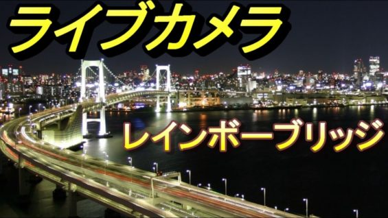 ライブカメラ レインボーブリッジと東京タワー、お台場東京、高層マンションからライブ配信。首都高速台場線、お天気カメラお台場東京。Livecamera RainbowBridge tokyotower