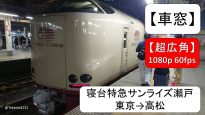 【車窓】寝台特急サンライズ瀬戸 東京→高松 【全区間】 1080p 60fps S7